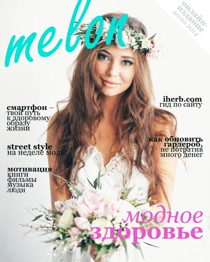 Melon magazine №8, весна 2014  Журнал для подростков о стиле жизни