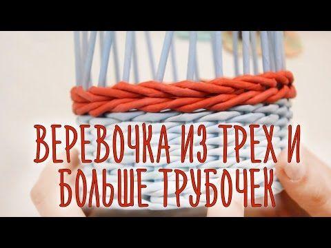 Веревочка из трех и больше трубочек. Прямая и обратная. (плетение из бумажной лозы, бумажных трубочек, basket weaving, paper tubes, paper weaving, basketmaking)