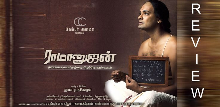 Ramanujan - RamanujanMind over maths :  Welcome one more from the family of legendary actor Gemini Ganesan.The grandson of Gemini Ganesan and Savithri and nephew of Rekha, Abhinav Vaddi is here to entertain all thanks to a wonderful debut in Ramanujan...  Read More: http://www.kalakkalcinema.com/tamil_review_detail.php?id=1358&title=Ramanujan