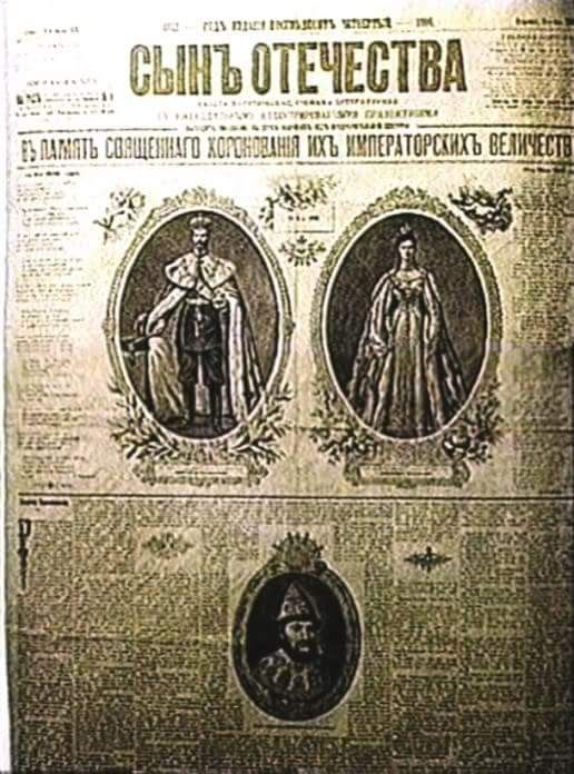 "Russian newspaper with the 1896 Coronation of Tsar Nicholas ll of Russia. ""AL"""