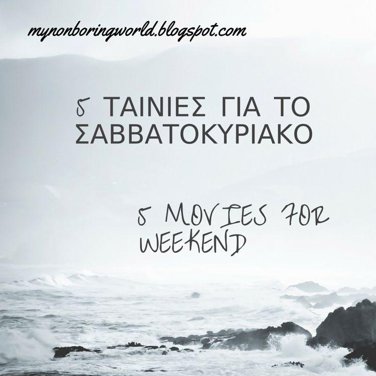 MyNonBoringWorld: Ταινίες για το Σαββατοκύριακο!! (5 αγαπημένες)