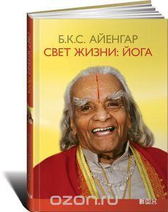 "Книга ""Свет жизни. Йога"" Б. К. С. Айенгар"