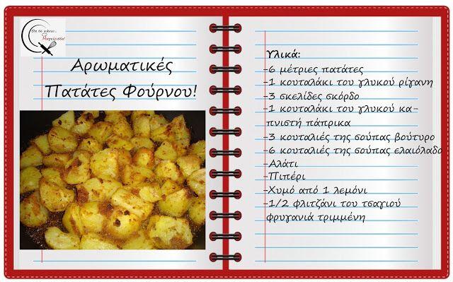 Θα σε κάνω Μαγείρισσα!: Αρωματικές Πατάτες Φούρνου!