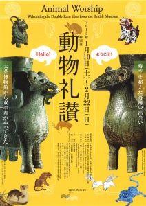 動物礼讃 大英博物館から双羊尊がやってきた! 根津美術館