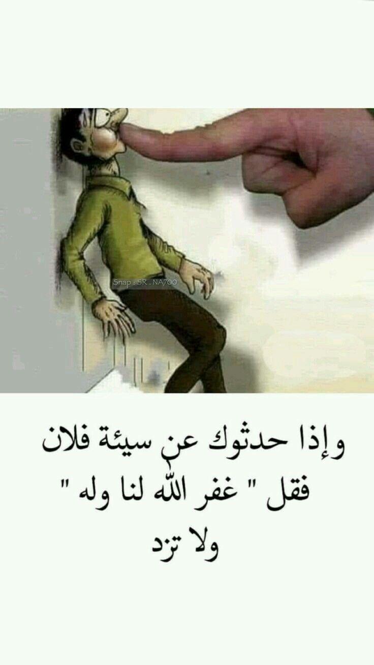 و إذا حدثوك عن سيئة فلان فقل غفر الله لنا وله ولا تزد Sarcastic Words Cool Words Ali Quotes