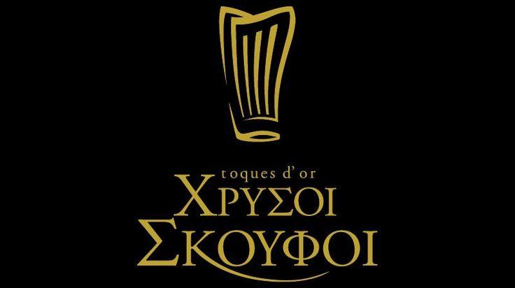 Υποψηφιότητες για χρυσούς σκούφους | Υπηρεσίες Consulting & Catering από τον chef Γιάννη Μπαξεβάνη