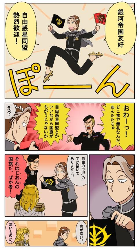 ゆうきまさみ (「銀河声優伝説」より抜粋) #この漫画家に銀英伝を書かせてみる