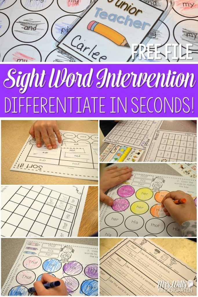 Kindergarten Targeted Sight Word Intervention that is editable! 5 days of instruction that help students master their high frequency words.