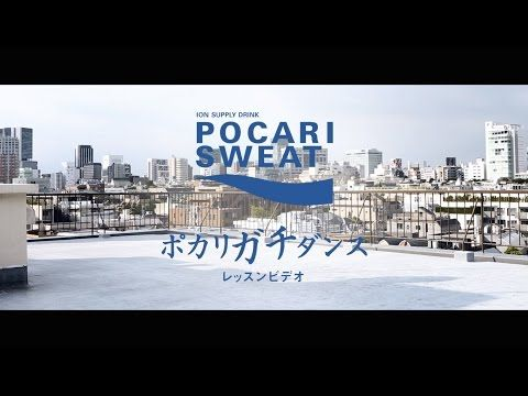 ポカリスエットCM|「踊る始業式」篇 60秒 - YouTube