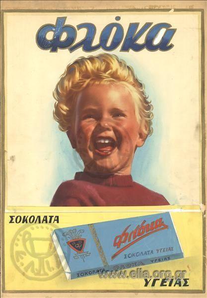Γκοφρέτες, σοκολάτες, καραμέλες, γλυκά και παγωτά - Retromaniax