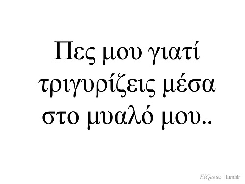 tell me why you keep turning round inside my mind...greek quotes - Google Search