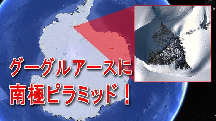 南極大陸にはピラミッドが存在する! グーグルアースで確認! 元ロシア軍人も証言!