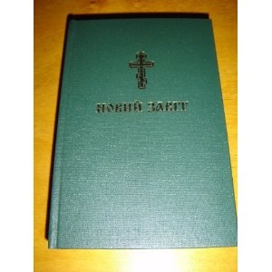Ukrainian Orthodox New Testament / Green  $39.99