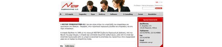 Η ΝΕΣΤΩΡ ΣΥΜΒΟΥΛΕΥΤΙΚΗ Α.Ε. έχει σαν κύριο στόχο την υποστήριξη των επιχειρήσεων και οργανισμών στη διοίκηση - διαχείριση, στην τεχνολογία παραγωγής (αγαθών και υπηρεσιών), και στη λήψη αποφάσεων. http://www.nestor.com.gr