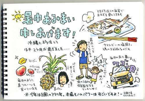 """トキシン tokishin--暑中お見舞い申し上げますの画像:トキシンのイラストレーター的""""沖縄""""生活"""