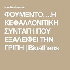 ΦΟΥΜΕΝΤΟ….Η ΚΕΦΑΛΛΟΝΙΤΙΚΗ ΣΥΝΤΑΓΗ ΠΟΥ ΕΞΑΛΕΙΦΕΙ ΤΗΝ ΓΡΙΠΗ | Bioathens