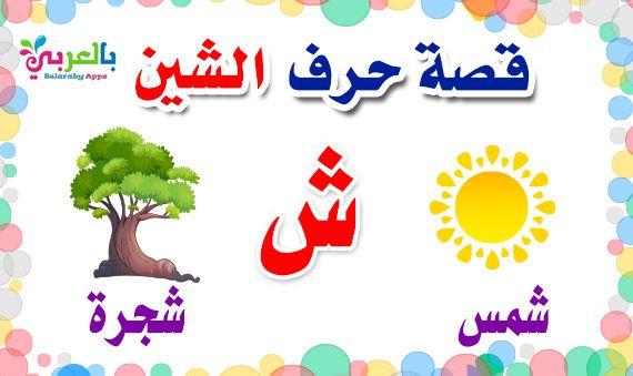 قصة حرف الشين للصف الاول بالصور حكايات الحروف للأطفال بالعربي نتعلم Mario Characters Alphabet Mimi