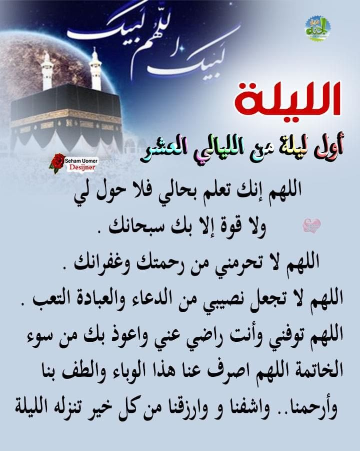 Pin By Noora 2000 On دعاء Islam Facts Islam Inspirational Quotes