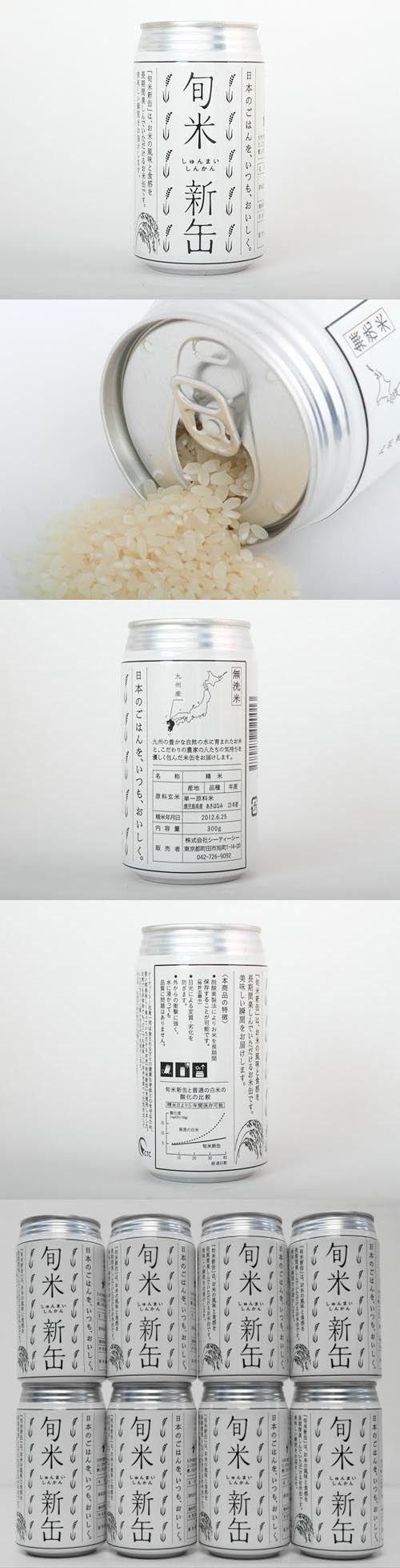 旬米新缶:用易拉罐封装的大米@Ericsson采集到包装(261图)_花瓣平面设计