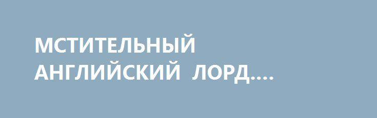 МСТИТЕЛЬНЫЙ АНГЛИЙСКИЙ ЛОРД. ПАВЕЛ ШИПИЛИН http://rusdozor.ru/2017/03/15/mstitelnyj-anglijskij-lord-pavel-shipilin/  Пожизненный пэр в палате лордов британского парламента Ричард Балф, получивший баронский титул в 2013 году, вдруг признал Крым российским. Посольство Украины в Лондоне выразило недоумение и попросило разъяснений. Лорд пока отмалчивается. Отвечу за него: Украина сама виновата в том, что ...