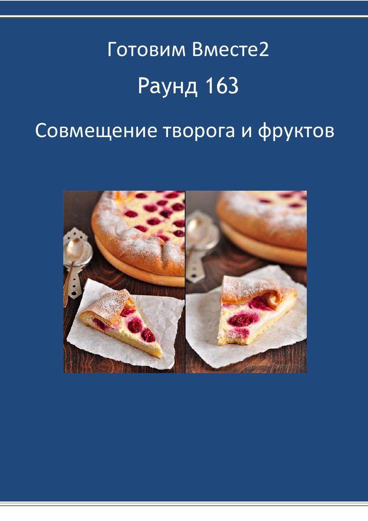 Gotovim vmeste2 163 issuu cooking recipes