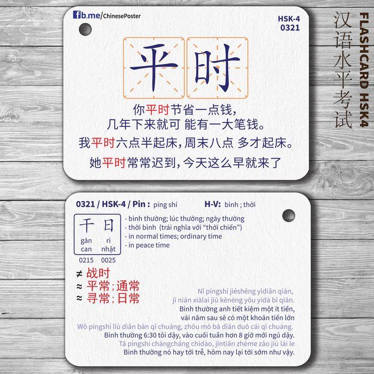 Flashcard HSK4 - Thẻ học từ vựng - flashcard tiếng trung