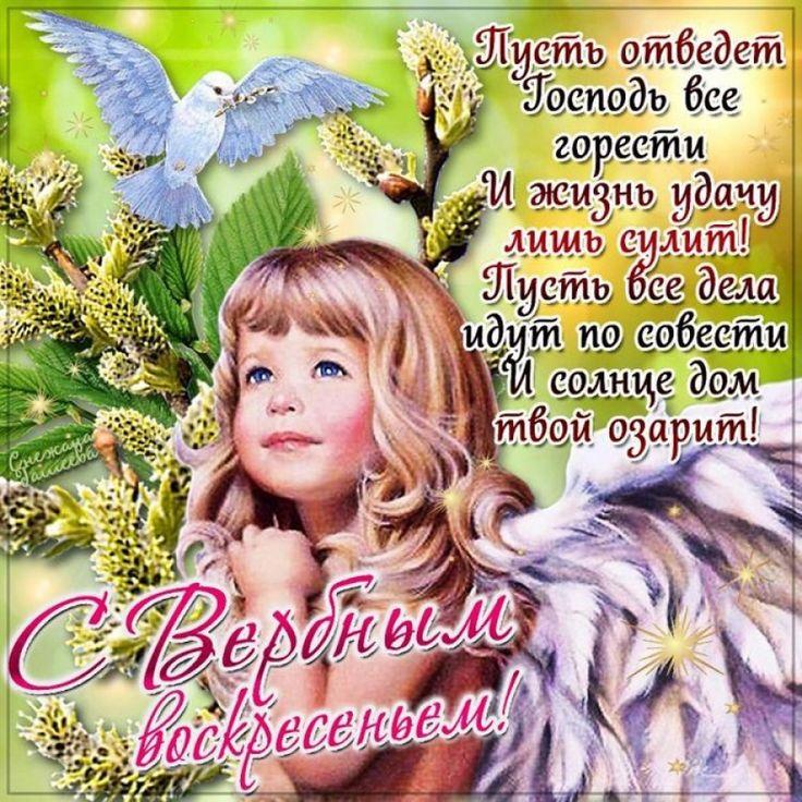 Лучшие музыкальные открытки и плейкасты с Вербным воскресеньем!