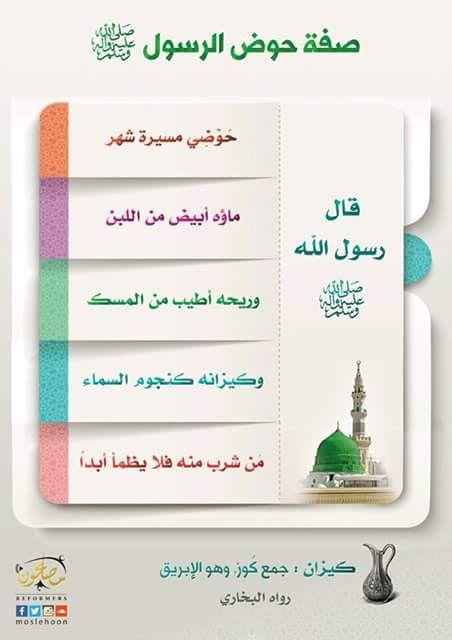 اللهــم صل وســـلم  وبارك على نبينــا محمد ﷺ
