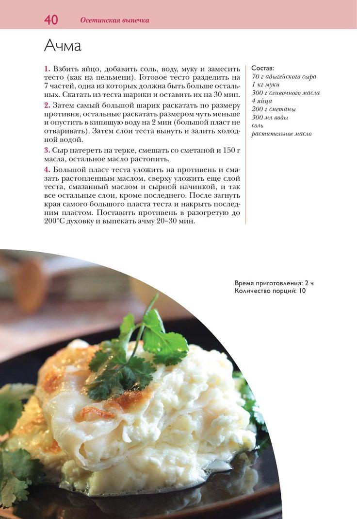 Осетинские, абхазские, татарские пироги и другая выпечка