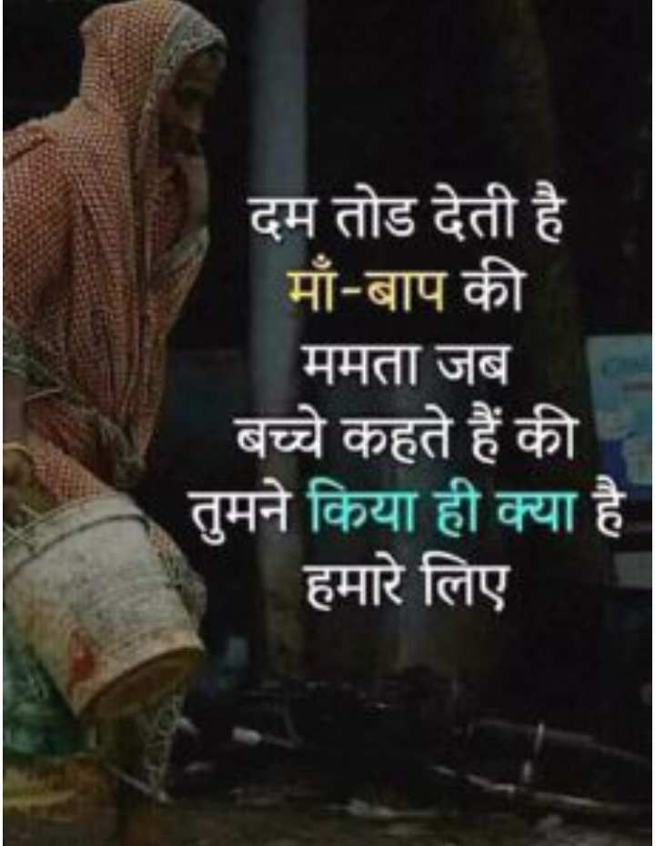 माता पिता पर शायरियां Maa Baap Shayari in Hindi images   Good thoughts quotes, Father quotes in hindi, Devotional quotes