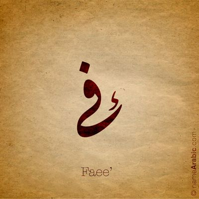 #Faee #Arabic #Calligraphy #Design #Islamic #Art #Ink #Inked #name #tattoo Find your name at: https://namearabic.com