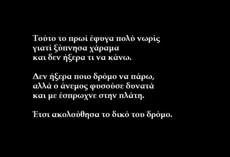 Τούτο το πρωί έφυγα πολύ νωρίς..Greek Poetry, Greek Quotes, Ποίηση