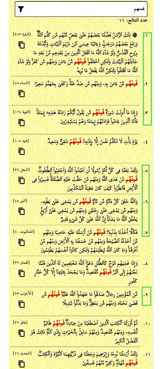 فمنهم بزيادة الفاء إحدى عشرة مرة في القرآن سبع مرات فمنهم من ومنهم بزيادة الواو ست وعشرون مرة في بحث القرآن إحدى Bullet Journal Sheet Music Quran