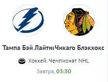 Прямая трансляция: Хоккей. ТАМПА БЭЙ ЛАЙТНИНГ - ЧИКАГО БЛЭКХОКС (22.01.2016)