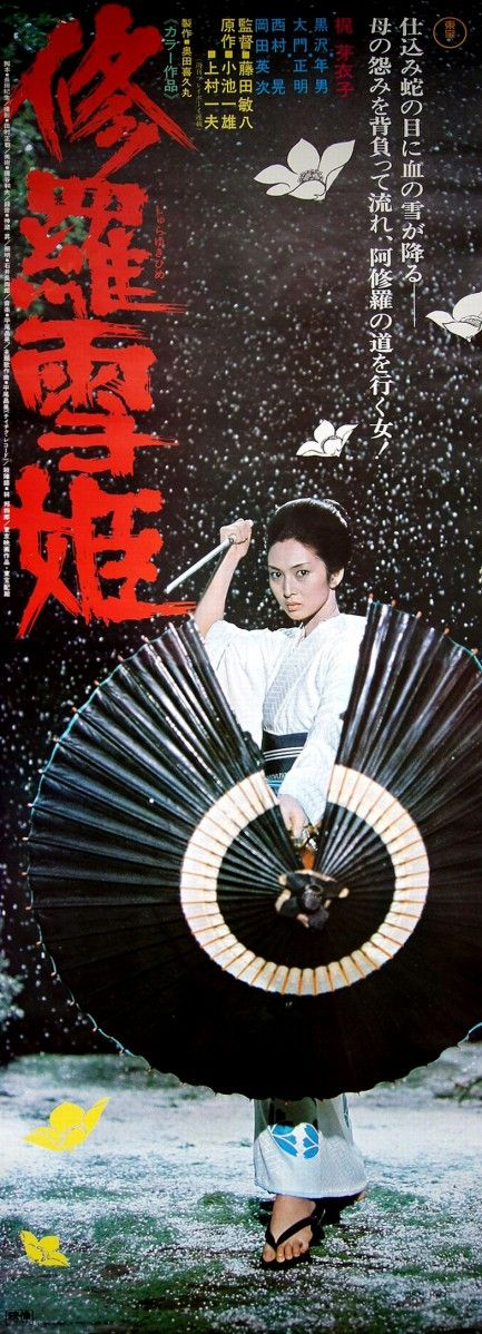 Lady Snowblood (original Japanese title 修羅雪姫, Shurayuki-hime) is a 1973 Japanese film directed by Toshiya Fujita and starring Meiko Kaji.[2] It is based on a manga called Shurayukihime. It is the story of Yuki, a woman who seeks vengeance upon three people who raped her mother and killed her mother's husband and son.