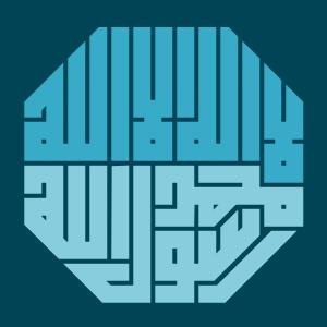 Kalimah: Lā ilāha illā Allāh Muhammad rasūl Allah