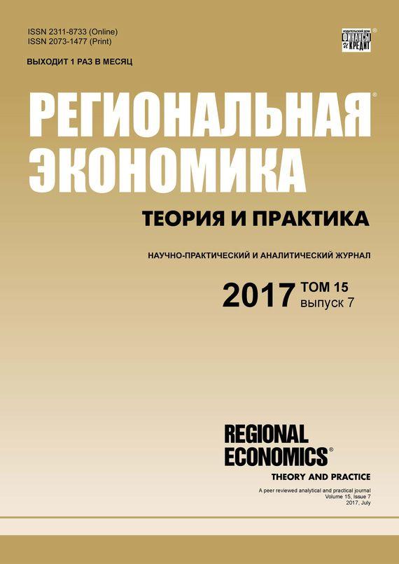 Купить Региональная экономика: теория и практика № 7 2017 . Сумма: 750.00 руб.