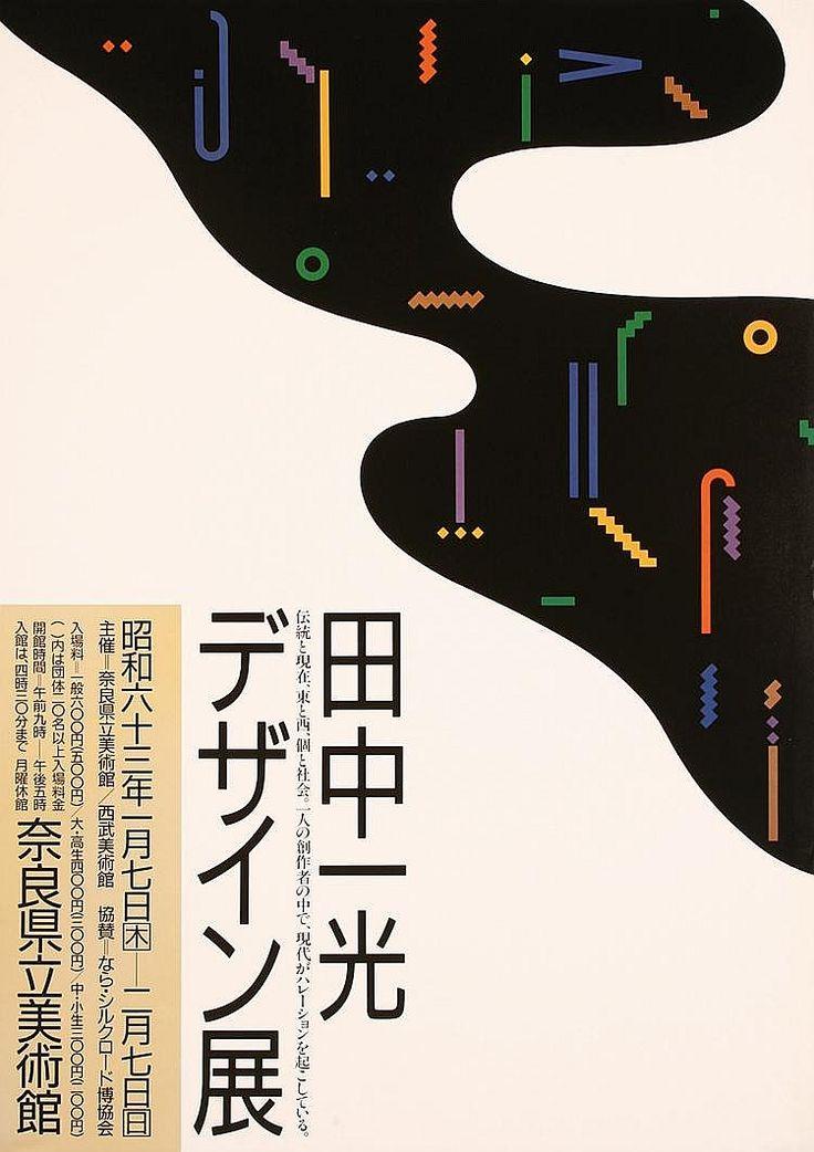 Original Japanese Graphic Design Poster Ikko Tanaka