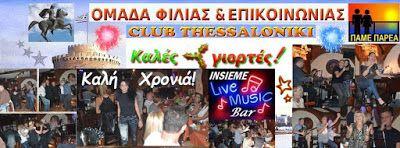 CLUB THESSALONIKI: ΑΠΟΧΑΙΡΕΤΙΣΤΗΡΙΑ ΒΡΑΔΙΑ ΤΕΤΑΡΤΗ 16/12/2015 ΣΤΟ INS...
