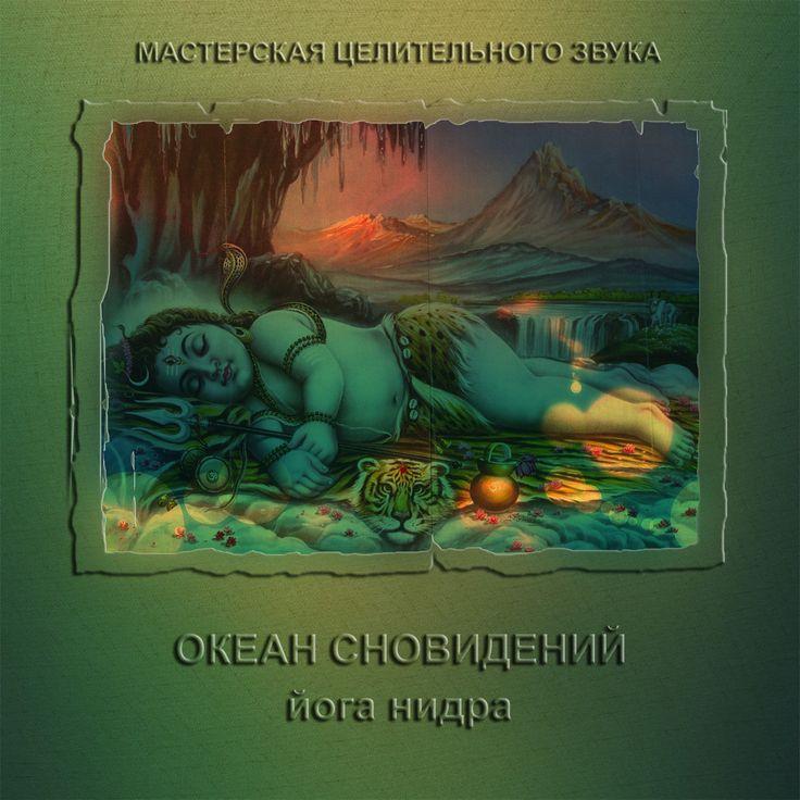 альбом Океан сновидений, йога нидра | мастерская целительного звука | музыкальный блог Виталия Юра