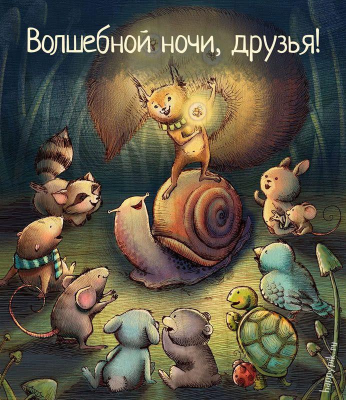 Днем, открытки юмористические спокойной ночи