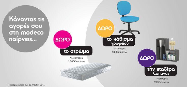 Προωθητική ενέργεια Modeco μέχρι και τέλος Απριλίου! Δείτε τα δώρα στο www.modeco.gr