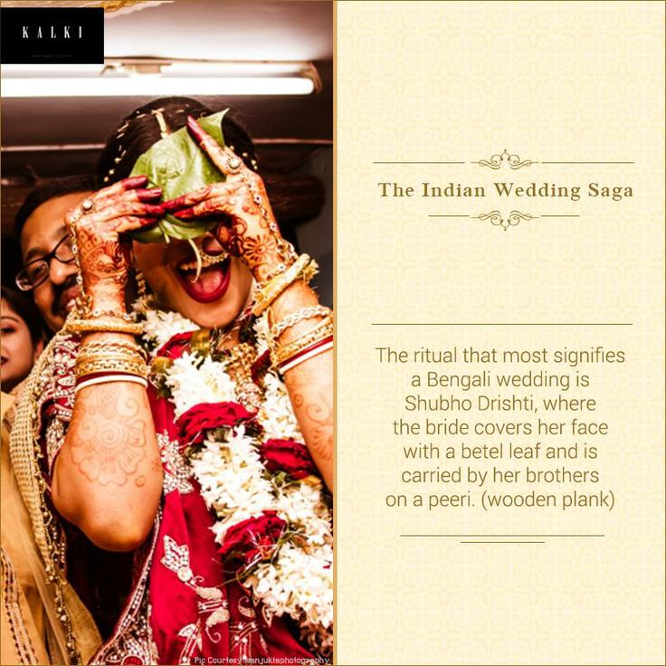#DidYouKnow The 'auspicious sight' or Shubho Drishti is a sweet Bengali wedding ritual.