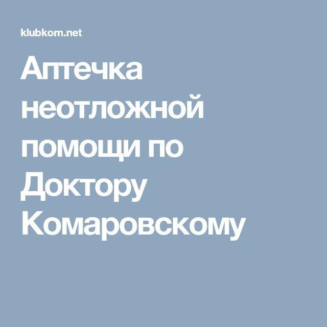 Аптечка неотложной помощи по Доктору Комаровскому