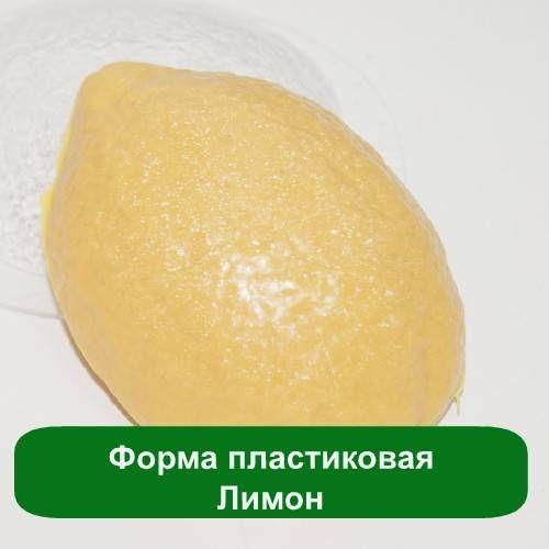 Пластиковая форма в виде лимона, простая, но мыло получится очень красивым. Сделайте сувенир для своей ванной в виде этого цитруса.  #мылоопт #лимон #мыло_опт #пластиковые_формы #мыловарение #свечи #рукоделие #творчество #своими_руками #мыло_из_основы #формы_для_мыла #мыло_ручной_работы #мыло #сувениры #идеи_подарков #мыловарам #формыизсиликона #длявыпечки#моднаякухня #формыдлякексов  #совместные #покупки#краснодар #вместедешевле