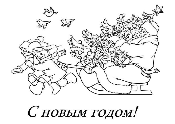 Соболезнования, советская открытка с новым годом раскраска