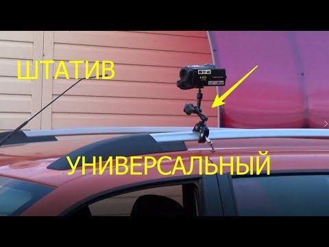 Штатив для камеры, крепёж камеры в любом месте