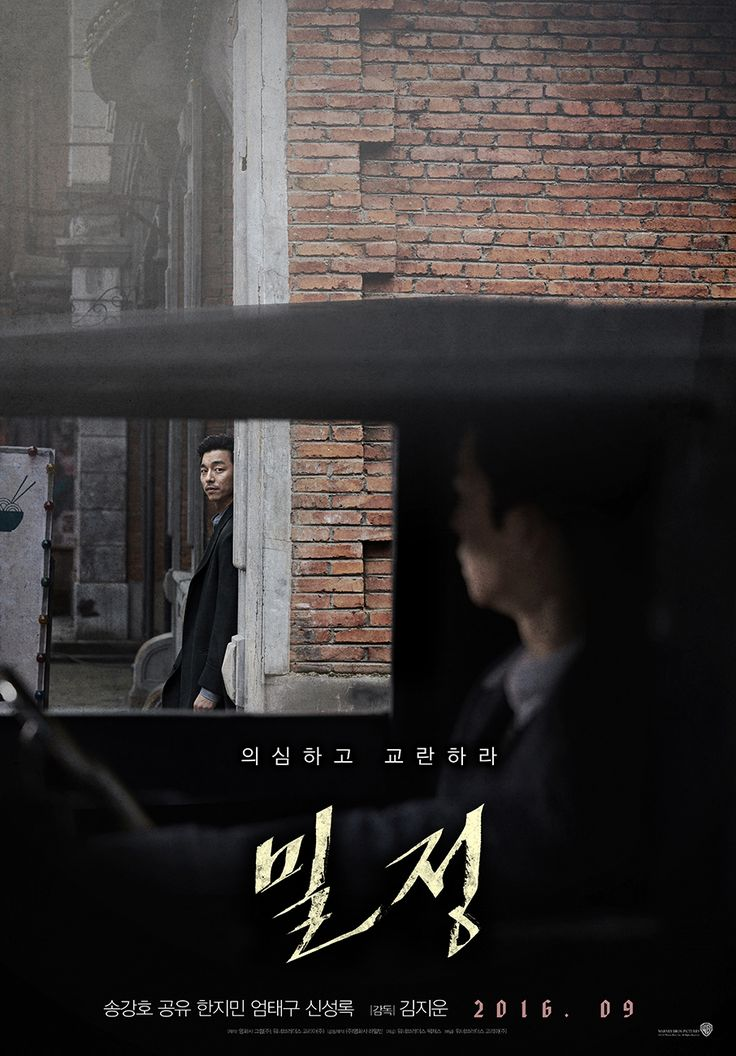 The Age of Shadows Starring:Gong Yoo and Song Kang-Ho and Lee Byung-hun... 2016 Movie IMDb:7.3 In one word, amazing