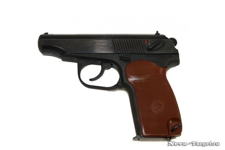 Пистолет сигнальный Макаров МР-371 под патрон 9*18 --- 10 000 рэ