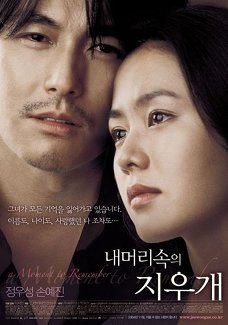 A Moment to Remember (내 머리 속의 지우개 literally Eraser in My Head) is a 2004 South Korean film based on a 2001 Japanese television drama Pure Soul broadcast by Yomiuri Telecasting Corporation. It stars Son Ye-jin and Jung Woo-sung. A Moment to Remember follows the theme of discovery in a relationship and the burdens of loss caused by Alzheimer's disease. The movie was officially released on November 5, 2004 in South Korea.